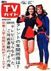 1972-03-31.jpg