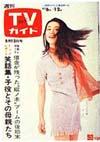 1972-05-12.jpg