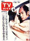 1972-06-16.jpg