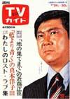 1972-06-30.jpg