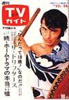 1972-07-28.jpg
