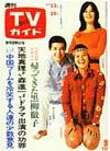 1972-09-29.jpg