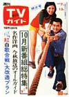 1972-10-13.jpg