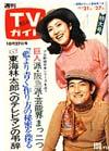 1972-10-27.jpg