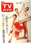 1972-11-17.jpg