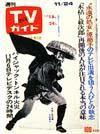 1972-11-24.jpg
