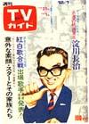 1972-12-01.jpg