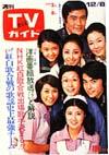 1972-12-08.jpg