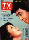1972-12-15.jpg