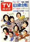 1972-12-29.jpg