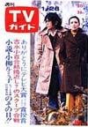 1973-01-26.jpg