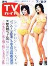 1973-07-27.jpg