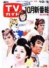 1973-10-05.jpg