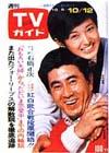 1973-10-12.jpg
