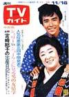1973-11-16.jpg