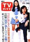 1973-11-30.jpg