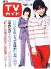 1973-12-07.jpg