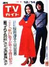 1973-12-14.jpg