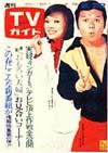 1974-02-22.jpg