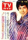 1974-03-15.jpg