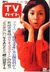1974-03-22.jpg