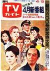 1974-04-05.jpg