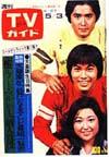 1974-05-03.jpg