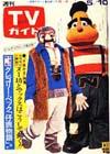 1974-05-10.jpg