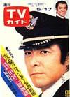 1974-05-17.jpg