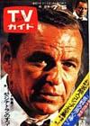 1974-07-05.jpg