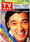 1974-08-16.jpg