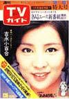 1974-09-06.jpg
