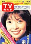 1974-09-13.jpg