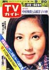 1974-09-20.jpg