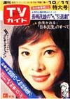 1974-10-11.jpg