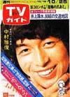 1974-10-25.jpg