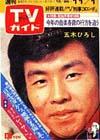 1974-11-01.jpg