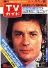 1974-11-08.jpg