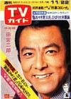 1974-11-22.jpg