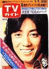 1974-11-29.jpg