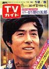 1974-12-06.jpg