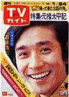 1975-01-24.jpg