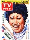 1975-11-14.jpg