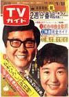 1976-01-02.jpg
