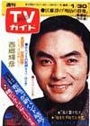 1976-01-30.jpg