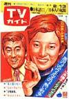 1976-02-13.jpg