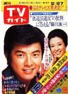 1976-02-27.jpg