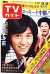 1976-03-05.jpg