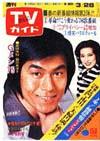 1976-03-26.jpg