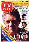 1976-04-16.jpg